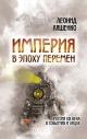 Империя в эпоху перемен. Россия XIX века в событиях и лицах